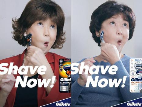Gillette Shave Now Campaign 2021