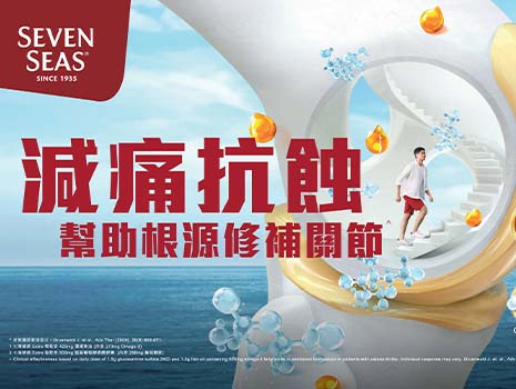 Seven Seas MTR Escalator Crown