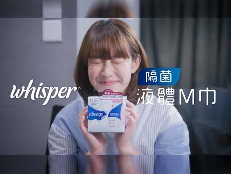 Whisper 隔菌液體衛生巾